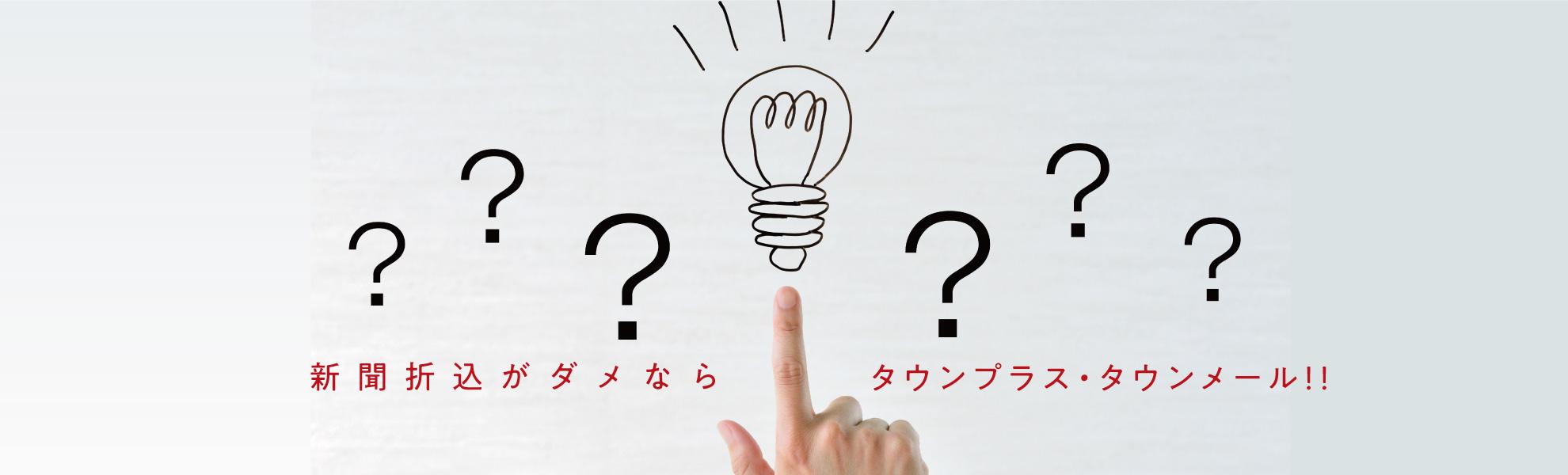 新聞折込がダメならタウンプラス・タウンメール!!